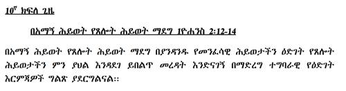 Development of Prayer - Amharic