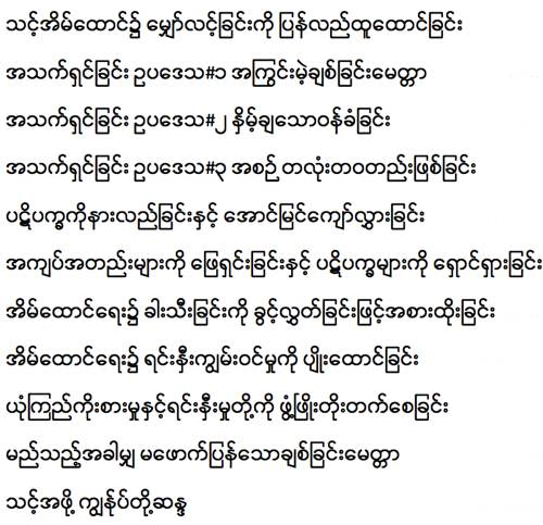 Chapter titles in Burmese